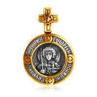«<b>Иконка серебряная</b> именная Святой Георгий» — Результаты ...