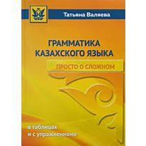 Казахстанские словари: купить книги по доступным ценам в ...