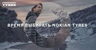 <b>Nokian Hakkapeliitta 9</b> - зимние шипованные <b>шины</b> в России ...