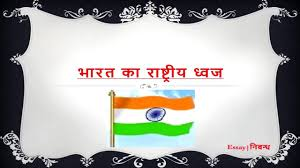 hindi essay on national flag of  hindi essay on national flag of 2349236623522340 23252366 235223662359238123352381235223682351 2343238123572332 23462352 23442367234823062343