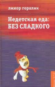 """Книга: """"Недетская еда: Без <b>сладкого</b>"""" - Линор Горалик. Купить ..."""