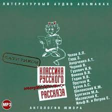 Аудиокнига <b>Классика русского юмористического</b> рассказа 2 ...