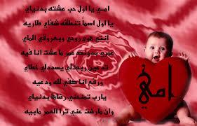 امي انتي جنتي انتي حياتي و دنيتي احبك images?q=tbn:ANd9GcS