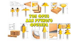 ТОП <b>фрез</b> для ручного фрезера с aliexpress   Мир Товаров ...