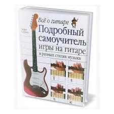 Литература для вашего хобби - каталог товаров в России. Купить ...