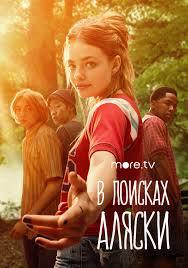 <b>В поисках Аляски</b> (2019, сериал, 1 сезон) — КиноПоиск