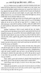 essay on a small country in hindi