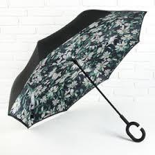 <b>Зонт</b> | Интернет магазин SIMA-LAND.RU - <b>Сима</b>-<b>ленд</b>