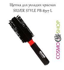 Щётка для укладки <b>SILVER</b> STYLE PB-8517 L купить в интернет ...