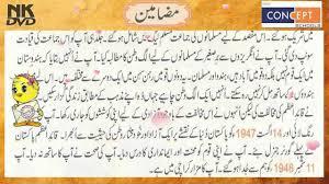 essay of quaid azam muhammad ali jinnah urdu learning  essay of quaid azam muhammad ali jinnah urdu learning 1602157515741583 1575159315921605 1605158116051583 159316041740 1580160615751581
