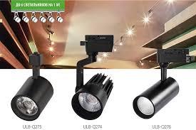 Uniel представляет новинки в серии трековых LED-<b>светильников</b> ...