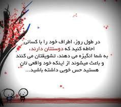 Image result for جملات  شادی بخش