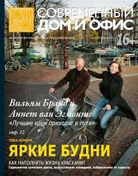Журнал Современный дом и офис by SHOP&GO - issuu
