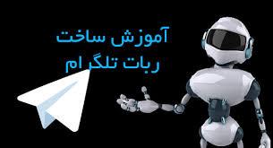 Image result for ساخت ربات تلگرام