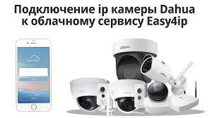 Подключение <b>ip камеры</b> Dahua к облачному сервису <b>IMOU</b> ...
