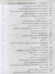 hadith bokhari and muslim ahades 7 hadees free