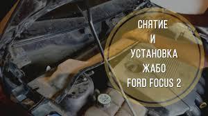 Снятие и установка жабо на Форд Фокус 2 - YouTube