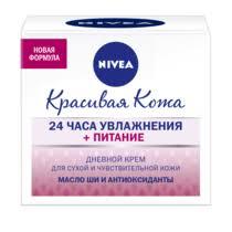 <b>Питательный</b> дневной <b>крем для лица Nivea</b> Красивая кожа для ...
