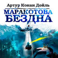 <b>Маракотова</b> бездна - Аудиокнига - <b>Артур Конан Дойль</b> - Storytel
