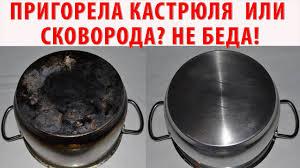 КАК ОЧИСТИТЬ ПРИГОРЕВШУЮ КАСТРЮЛЮ или <b>сковороду</b> от ...
