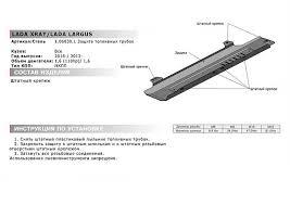 <b>Защита топливных трубок</b> Лада Икс Рей – покупка и установка
