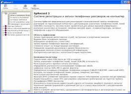 Система регистрации и <b>записи телефонных</b> переговоров ...