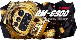 Официальный магазин <b>CASIO</b> G-SHOCK в России. Купить ...