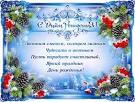 Зимние поздравления с днем рождения картинки