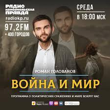 Война и мир с Романом Головановым