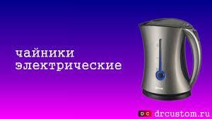 Товары Доктор Кастом Ру – 74 товара | ВКонтакте