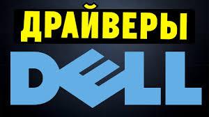 Как правильно установить все драйвера на <b>ноутбук DELL</b> ...