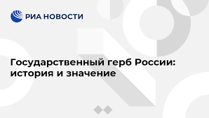 Государственный <b>герб России</b>: история и значение - РИА ...