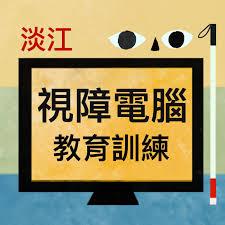 淡江視障電腦教育訓練課程