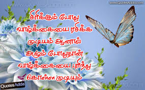 Latest Tamil Beautiful Love Quotations | QuotesAdda.com | Telugu ...