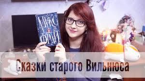 <b>Макс Фрай</b> - <b>Сказки</b> старого Вильнюса - YouTube