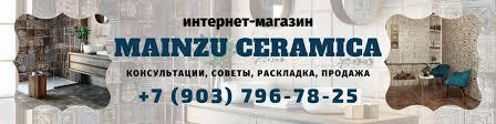<b>Плитка Mainzu</b> Ceramica | ВКонтакте
