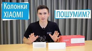Обзор <b>Bluetooth колонок Xiaomi</b> - YouTube