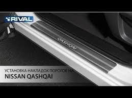 Установка <b>накладок порогов</b> на Nissan Qashqai 2014- - YouTube