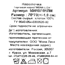 <b>Наволочка Mona Liza</b> «Premium» 70х70 см сатин цвет белый в ...