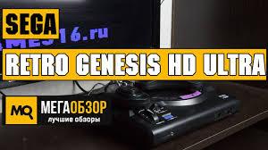 Обзор <b>SEGA Retro</b> Genesis HD Ultra. <b>Игровая приставка</b> - YouTube
