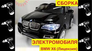 """Сборка <b>Электромобиля</b> """"<b>BMW</b> X6"""" (JJ268R) Видео инструкция ..."""