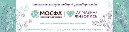 *МОСФА* <b>Алмазная Живопись</b>. Картины по номерам. | ВКонтакте