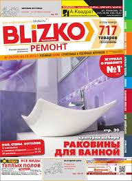 BLIZKO Ремонт Екатеринбург 2013г 39(359) by BLIZKO Ремонт ...