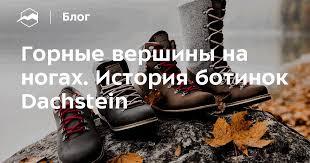 Горные вершины на ногах. История <b>ботинок Dachstein</b> — Блог ...