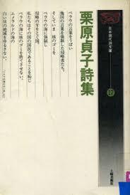 「栗原貞子」の画像検索結果