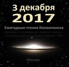 Видеозаписи докладов 17-х Научных чтений ... - Космопоиск