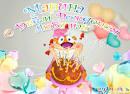 Прикольное поздравление с днем рождения марина