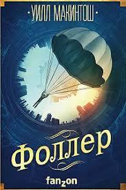 Читать книгу «<b>Фоллер</b>» онлайн полностью — Уилл <b>Макинтош</b> ...