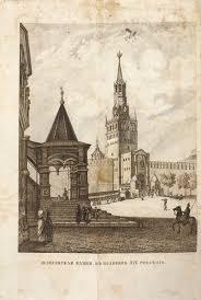 [Белянкин, Л.Е.] <b>Исторические записки о</b> Флоровских, что ныне ...