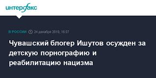Чувашский <b>блогер</b> Ишутов осужден за <b>детскую</b> порнографию и ...